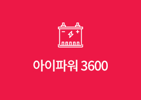 I-POWER3600